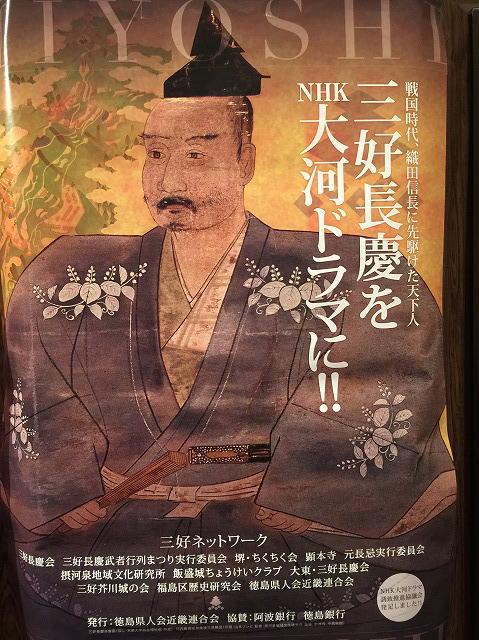 徳島 古事記
