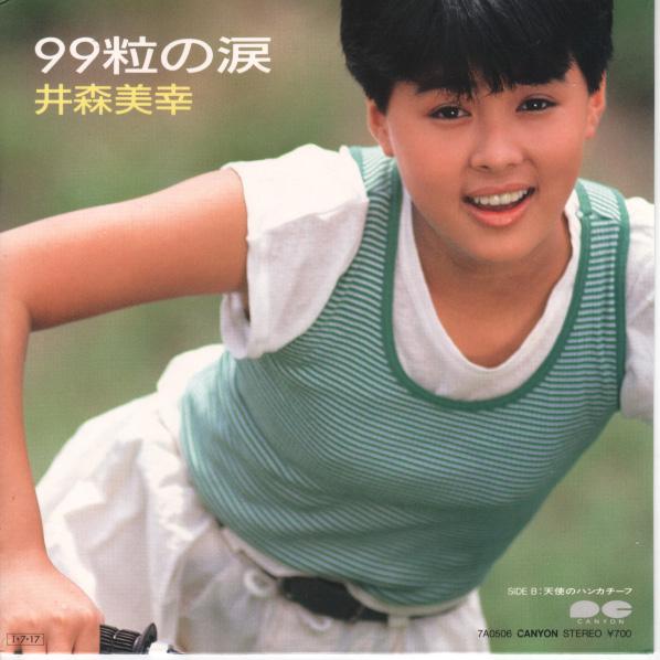 ショートカットのボーイッシュな髪型で自転車をこぐ井森美幸