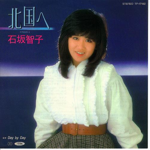 レコードジャケット 石坂智子 | ...