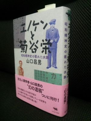 山口昌男『エノケンと菊谷栄』