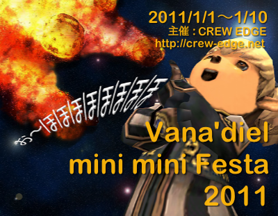 Vanadiel mini mini Festa 2011告知画