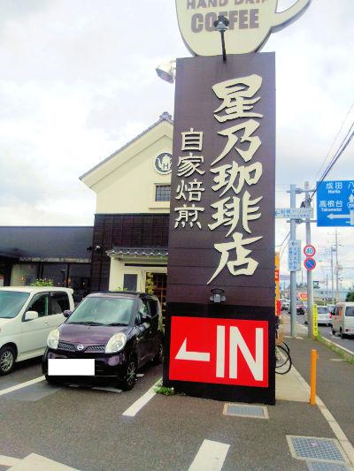 星乃珈琲_習志野台店_看板の画像
