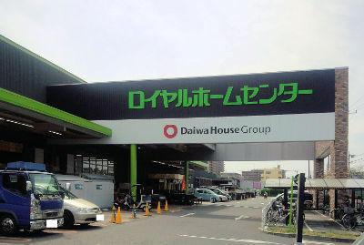 習志野 ロイヤル ホームセンター