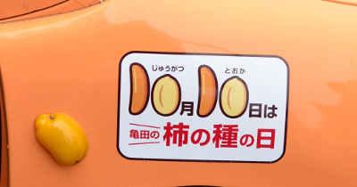 10月10日は亀田の柿の種の日と書かれた亀田の柿の種号のボンネットの画像