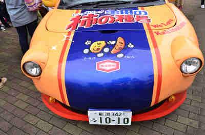 キャンペーンカー「亀田の柿の種号」のナンバーの画像