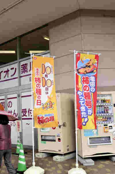 「亀田の柿の種」キャンペーンののぼりの画像