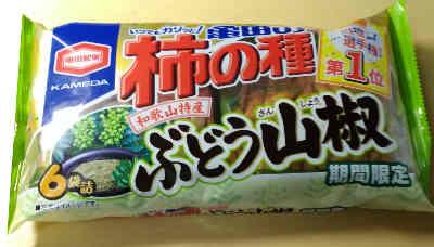 亀田の柿の種 ぶどう山椒の画像