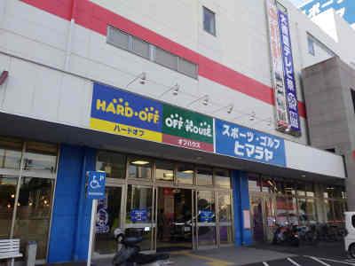 リユースのお店のハードオフ 船橋習志野店の画像