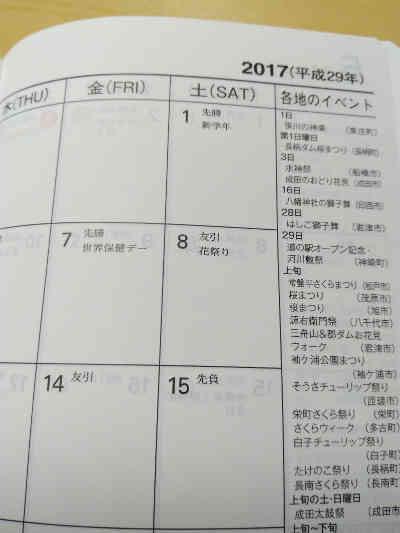 チーバくんの県民手帳の千葉県のイベント予定が記載されたページの画像