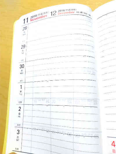 チーバくんの県民手帳の週刊予定のページの画像