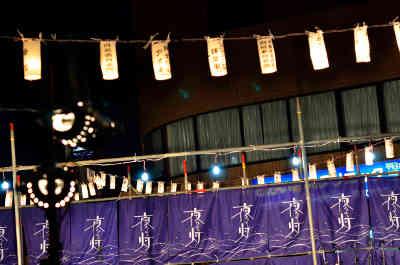京夜灯(よとぼし)の成稲毛駅の隣の広場のお祭り会場の夜灯の垂れ幕の画像