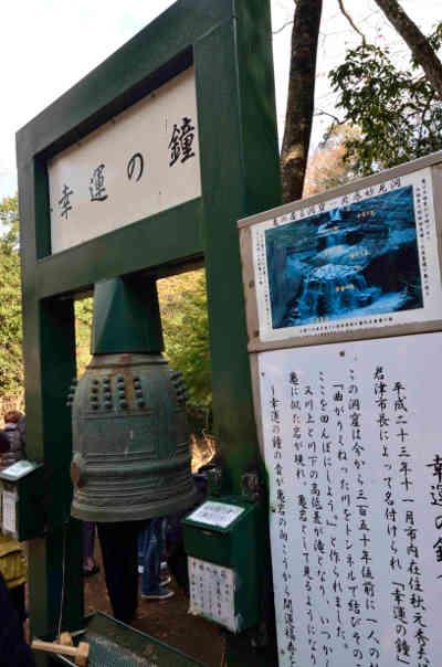 濃溝の滝の見晴らし台にある幸運の鐘の画像
