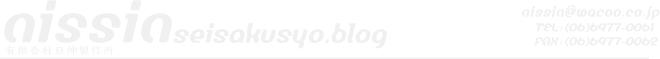 日伸製作所ブログ