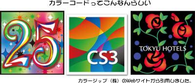 カラーコードのサンプル