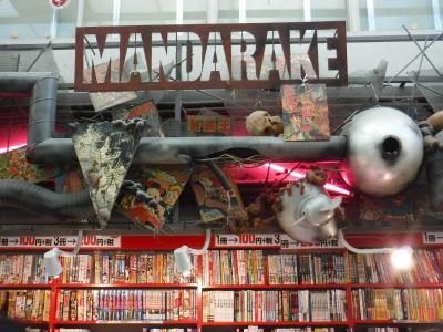 Mandarake manga bookshop