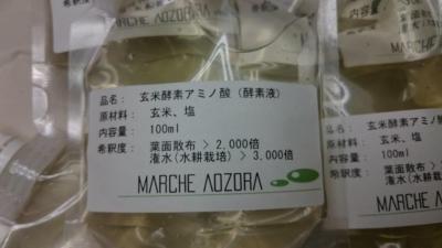 玄米酵素アミノ酸