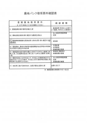 農地バンク借受要件確認表