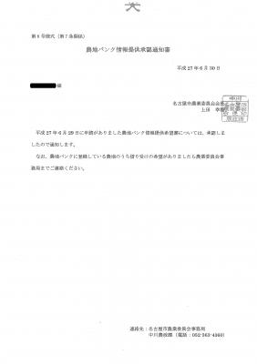 農地バンク情報提供承認通知書
