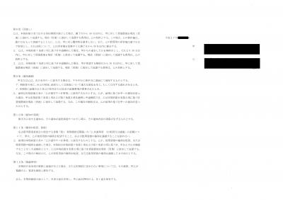 農地バンク契約書2