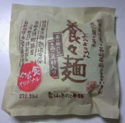 養々麺オモテ