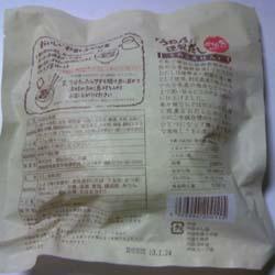 養々麺ウラ