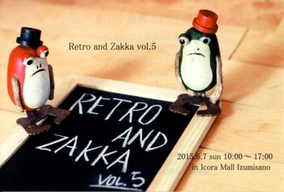 レトロ&雑貨vol.5