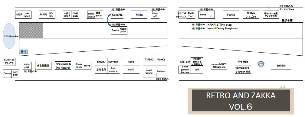 レトロ&雑貨ブース表vol.6 追加分