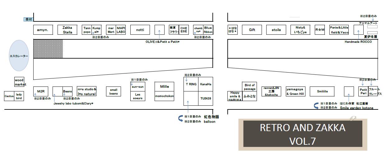 レトロ&雑貨vol.7ブース表