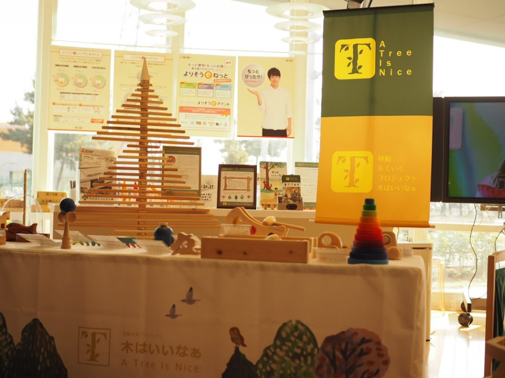 木育のイベント仙台市