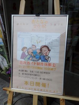 体験会用ポスター