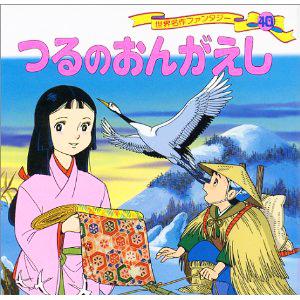 「鶴の恩返しイラスト」の画像検索結果