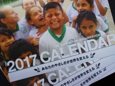 育てる会カレンダー