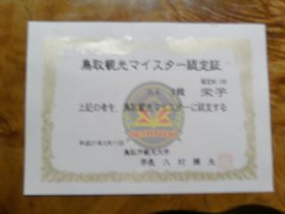 観光マイスターの認定書