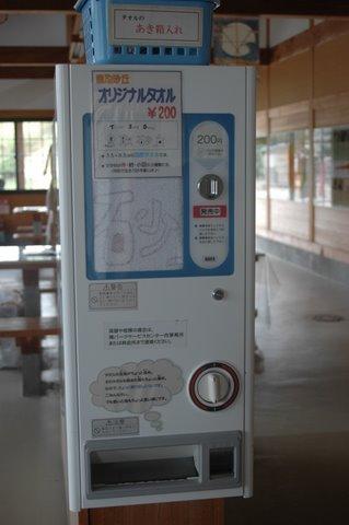 砂丘のタオル自動販売機