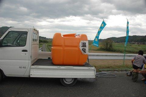 温泉トラック