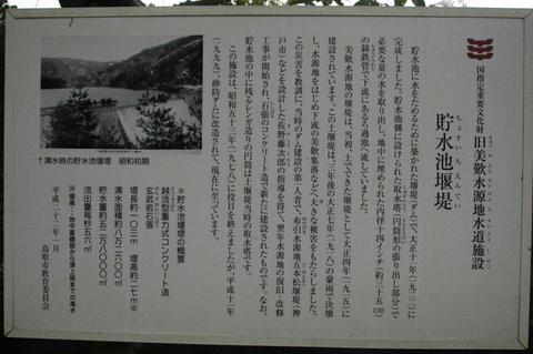 堰堤の説明