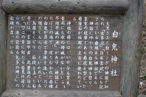 白兎神社 説明