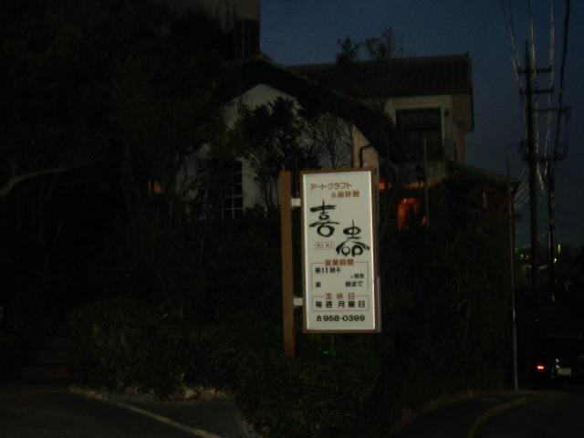 okinawakiki01