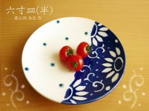 6寸皿(半)