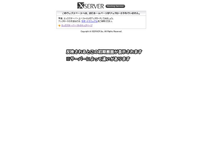 xサーバー