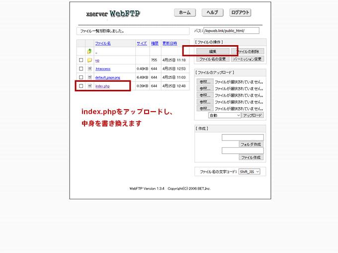 エックスサーバーwordpress設置