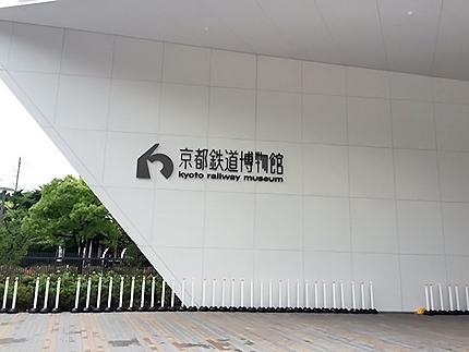 京都の新たなスポットへ