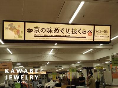 京の味めぐり技くらべ展