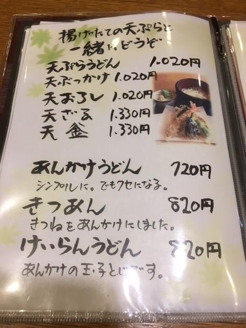 紅葉庵2.JPG