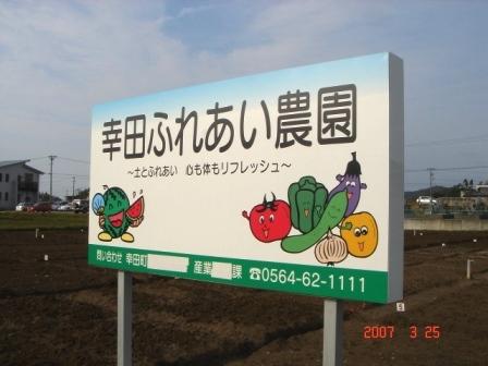 「ふれあい農園}