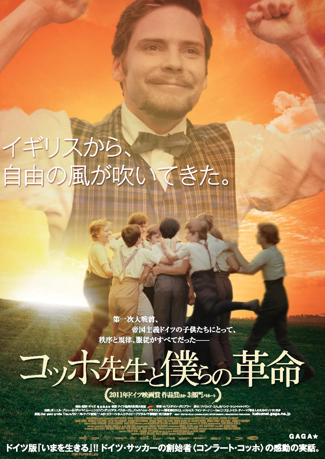 『コッホ先生と僕らの革命』ポスター画像.jpg