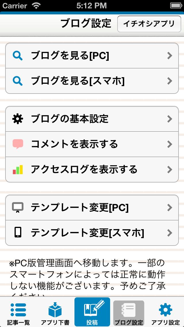 iOSシミュレータのスクリーンショット 2012.10.12 17.12.36.png
