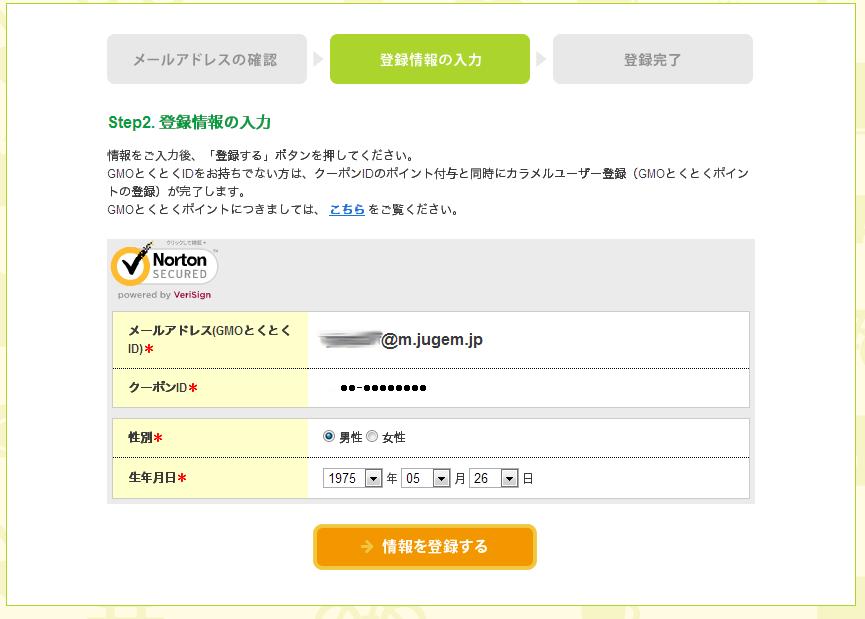 5カラメル2 - クーポンID登録 Step.png
