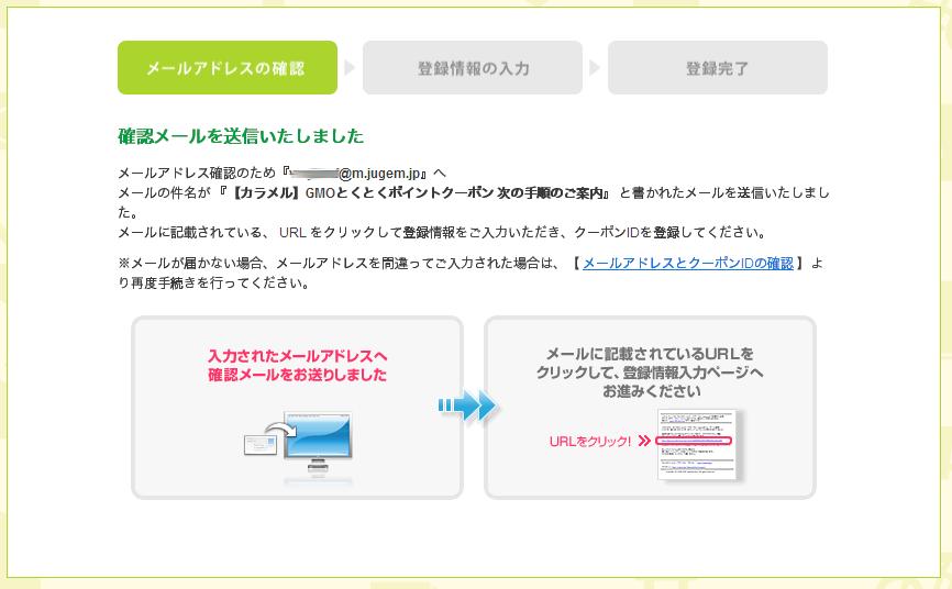 2カラメル2 - クーポンID登録 Step.png