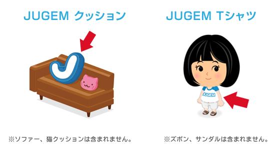 JUGEM クッションとJUGEM T シャツ